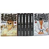 柔道部物語 全7巻 完結コミックセット(講談社漫画文庫)
