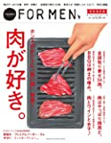 "Hanako FOR MEN 特別保存版 肉が好き。: ホントのホントに、""旨い肉""発見! (マガジンハウスムック Hanako FOR MEN 特別保存版)"