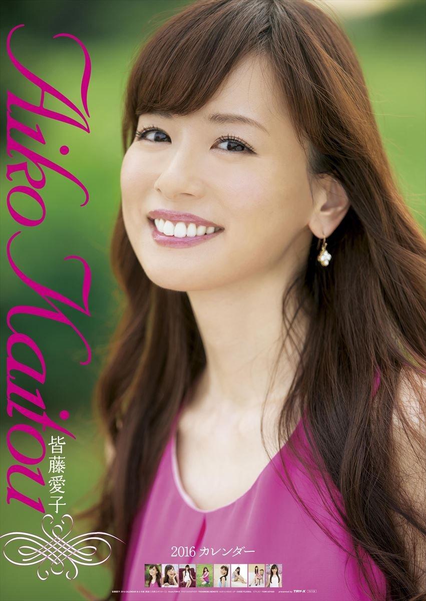 皆藤愛子の2016年カレンダー