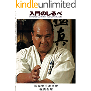 Introductory guide of Kyokushin 1982 Monthly Power Karate Illustrated (Kyokushin karate collection) (Japanese Edition)
