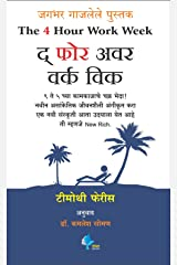 The 4-Hour Work Week (Marathi) Paperback