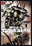 機動戦士ガンダム サンダーボルト 外伝(1) (ビッグコミックススペシャル)
