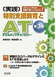 タブレットPCを教室で使ってみよう!  〔実践〕特別支援教育とAT(アシスティブテクノロジー)第3集