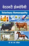 Homoeopathic Pashuchikitsa:Veterinary Homeoopathy (Second edition 2016)