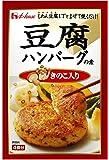 ハウス 豆腐ハンバーグの素 きのこ入り 49g×5個