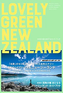ea5ed990e19d LOVELY GREEN NEW ZEALAND 未来の国を旅するガイドブック