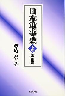 日本軍事史 (上巻) | 藤原 彰 |...