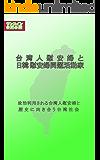 台湾人慰安婦と日韓慰安婦問題活動家: 政治利用される台湾人慰安婦と歴史に向き合う台湾社会 ワンコイン台湾小話