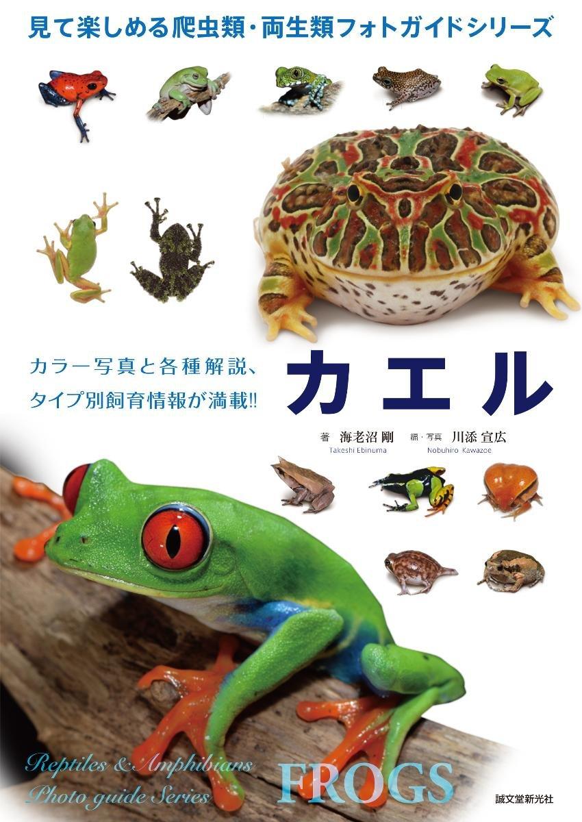 『カエル (見て楽しめる爬虫類・両生類フォトガイドシリーズ)』(誠文堂新光社)