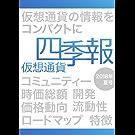 仮想通貨四季報: 2018夏号