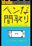 ヘンな間取り (イースト雑学シリーズ)