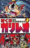 ぼくはガリレオ(9) (てんとう虫コミックス)