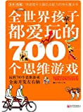 全世界孩子都爱玩的700个思维游戏(全本珍藏)