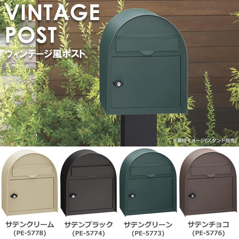 日用品 郵便ポスト(郵便受け) ヴィンテージ風ポスト サテングリーン(PE-5773) B07DT9JQK2