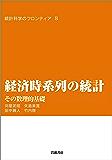 経済時系列の統計-その数理的基礎 (統計科学のフロンティア)