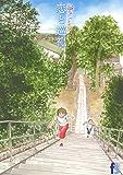 海街diary 8 恋と巡礼 (flowers コミックス)