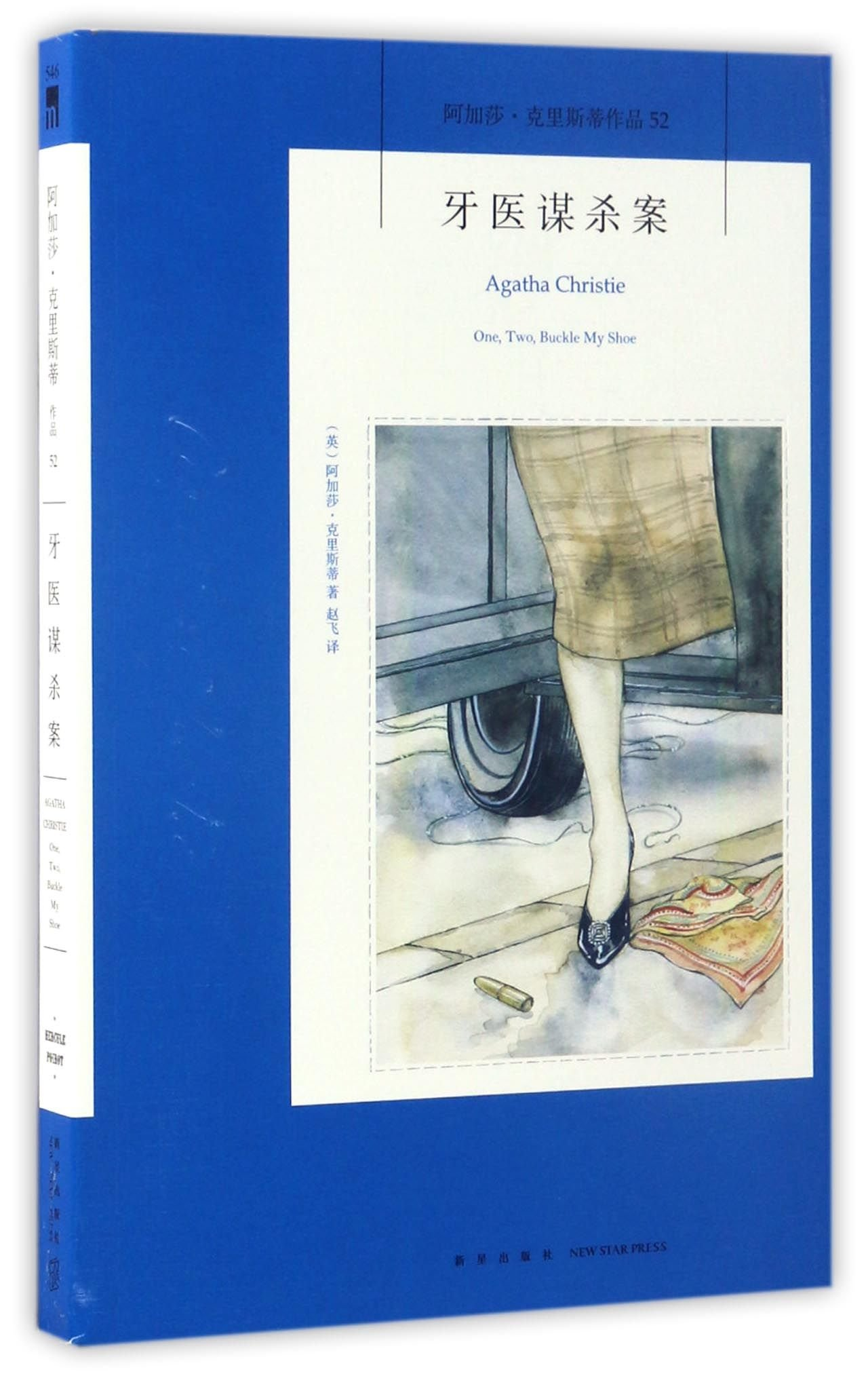 Read Online One,Two,Buckle My Shoe (Chinese Edition) PDF