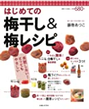 はじめての梅干し&梅レシピ (別冊すてきな奥さん)