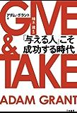 GIVE & TAKE「与える人」こそ成功する時代【平成から令和へこれから役立つビジネス書10選】 三笠書房 電子書籍