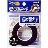 マグエックス ホワイトボード用 線引きテープ詰替 3巻入 3mm×13m MZ-3-3P 黒