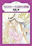 宝石のシークと偽りの指輪 (エメラルドコミックス/ハーモニィコミックス)