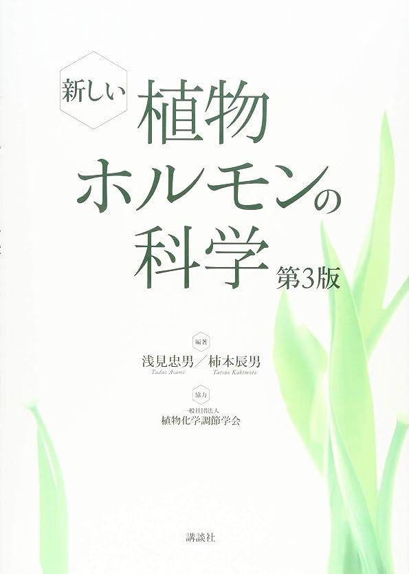 略語かすれた精度カイコの実験単―カイコで生命科学をまるごと理解! (『生物の科学 遺伝』別冊No.23)