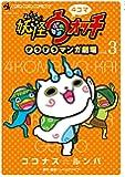 4コマ妖怪ウォッチ ゲラゲラマンガ劇場 3 (3) (CORO CORO COMICS SP)