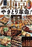 東京 やきとり革命!