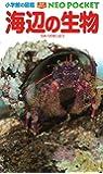 海辺の生物 (小学館の図鑑NEOポケット)