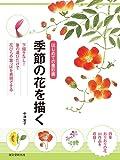 はじめての墨彩画 季節の花を描く: 下書きなし! 筆の運びだけで花びらや葉っぱを表現できる