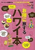 お得に旅するハワイ本 (エイムック 3590)