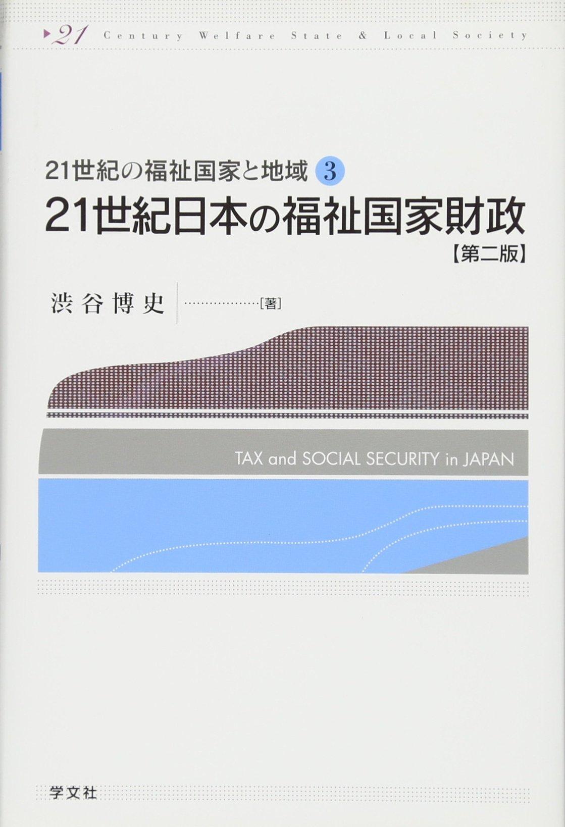 21世紀日本の福祉国家財政 (21世...