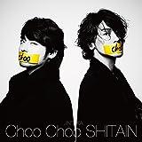 【早期購入特典あり】Choo Choo SHITAIN [CD+DVD](初回限定盤)(ポスターA付)