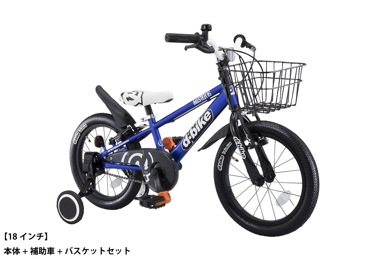 IDES(アイデス) D-Bike MASTER16/18V ディーバイクマスター B07C2TJ1SQ 16 ネイビー 本体+バスケット+補助車セット ネイビー 16
