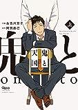 鬼と天国 上 (バンブーコミックス Qpaコレクション)
