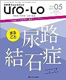 泌尿器Care&Cure Uro-Lo 2016年5月号(第21巻5号)特集:まるごと 尿路結石症