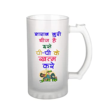 2eec32ed2 Buy iKraft Funny Quotes on Frosted Beer Mug- SHARAB Buri CHEEZ HAI Printed Beer  Glass with Handle- 16Oz Online at Low Prices in India - Amazon.in