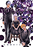 VANILLA FICTION(8) (ゲッサン少年サンデーコミックス)
