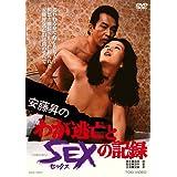 安藤昇のわが逃亡とSEXの記録 [DVD]