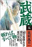 武蔵 五 (文芸書)