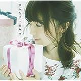 贈り物(初回限定盤A)(DVD付)