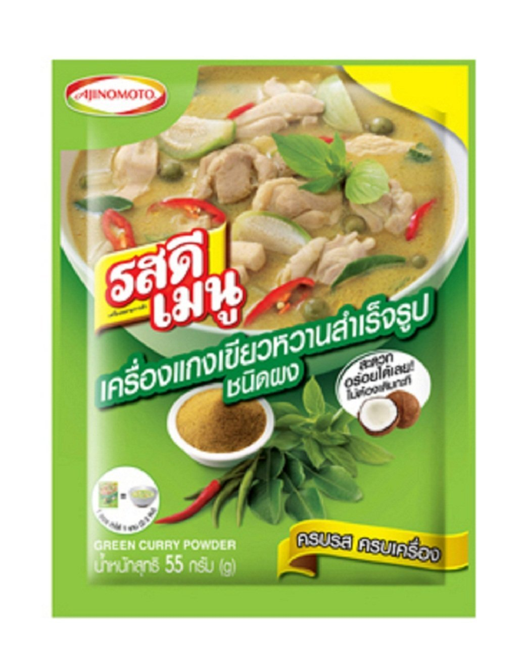 RosDee Manu Green Curry Powder 55g by ShoppingRoom (Image #1)