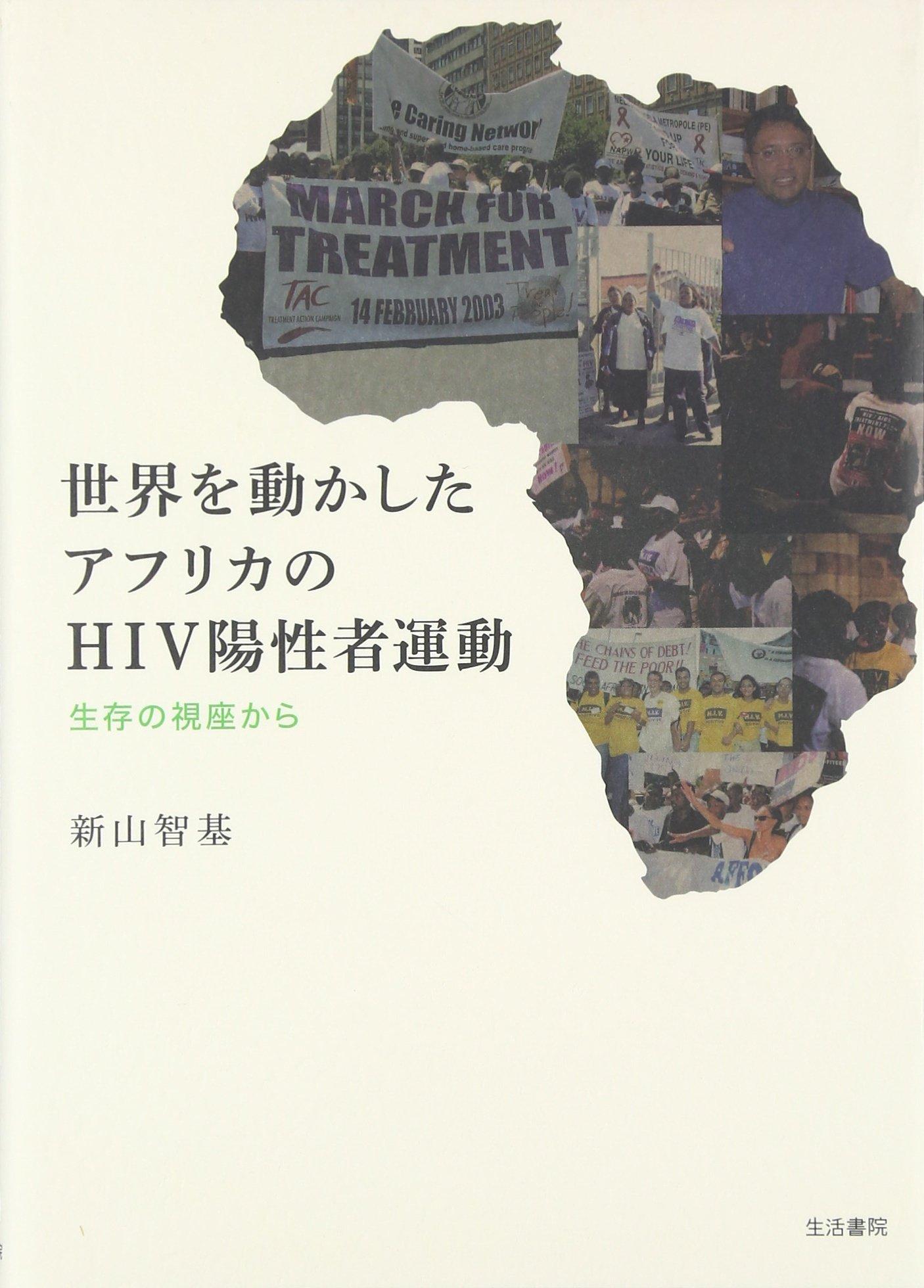 Sekai o ugokashita afurika no HIV yoseisha undo : Seizon no shiza kara. PDF