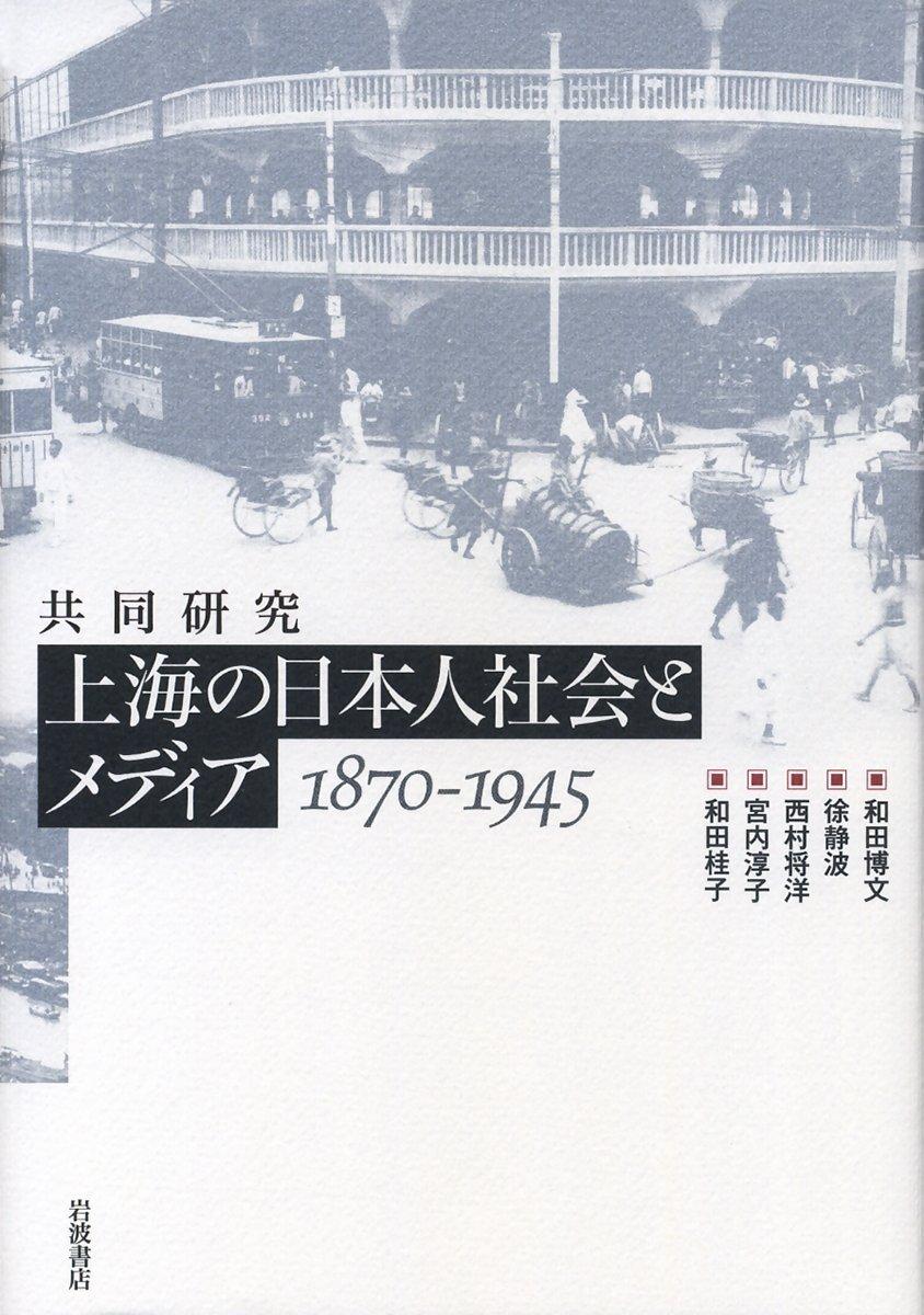 Shanhai no nihonjin shakai to media : Senhappyakunanaju senkyuhyakuyonjugo : Kyodo kenkyu. pdf