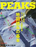 PEAKS(ピークス) 2016年 03 月号