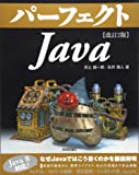 改訂2版 パーフェクトJava