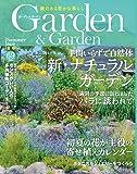 ガーデン&ガーデン vol.69