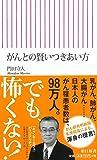 がんとの賢いつきあい方 (朝日新書)