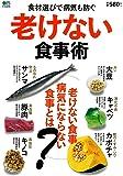 老けない食事術 ([バラエティ])