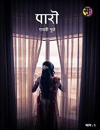 ???? -  ??? ?: Paro - Part 1 (Marathi Edition)